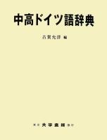 中高ドイツ語辞典 - 株式会社大...